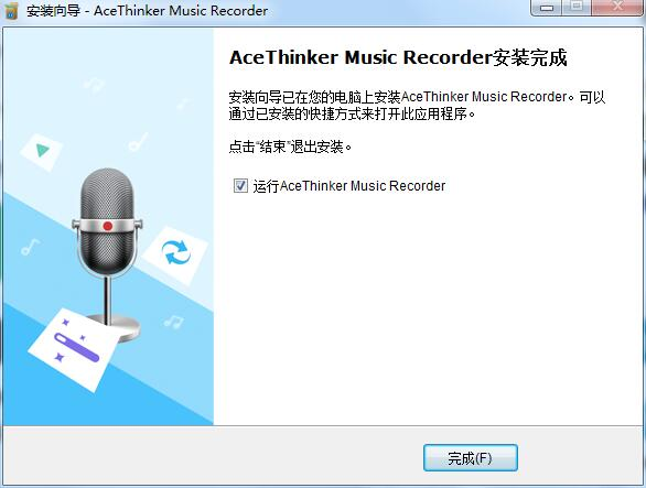 AceThinker Music Recorder