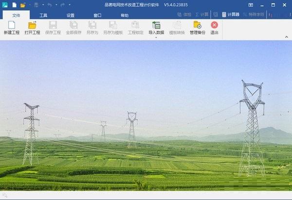 品茗电网技术改造工程计价软件