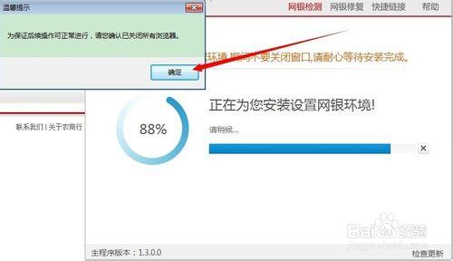 北京农商银行网银助手