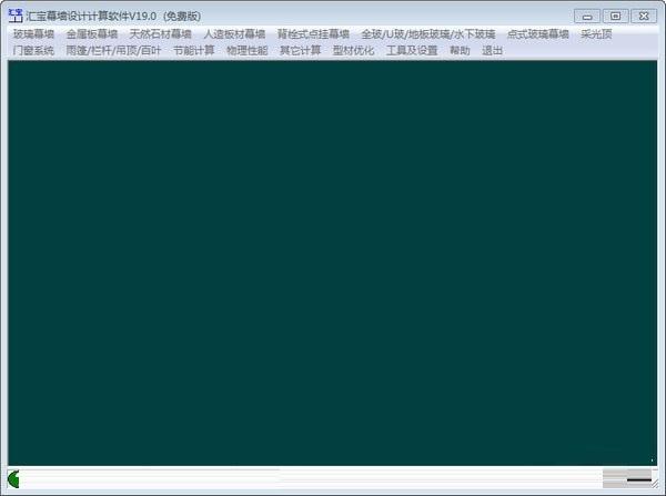 汇宝幕墙计算软件