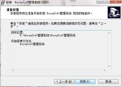 BoreySoft管理系统