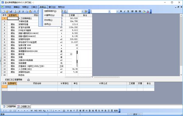 蓝光表格算量软件