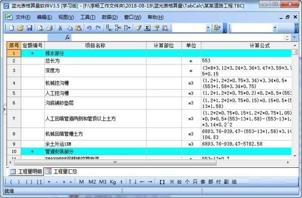 藍光表格算量