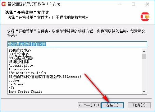 管货通送货单打印软件