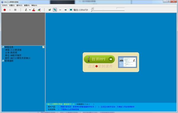 NN三分屏课件录制系统