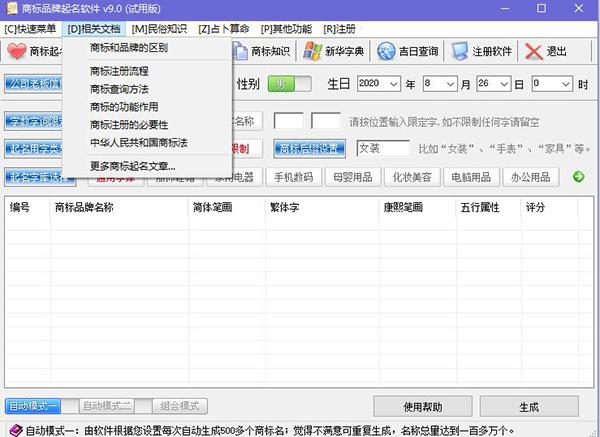 商标品牌起名5分pk10豹子_网站_官方|