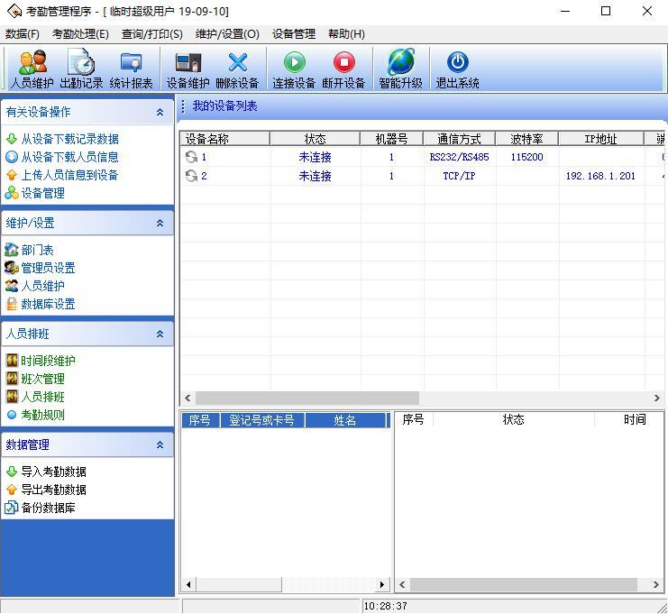 考勤管理系统标准版