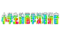 小学生动画学汉语拼音
