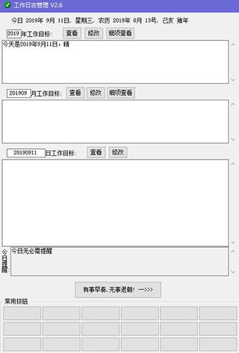 工作日志5分pk10豹子_网站_官方|