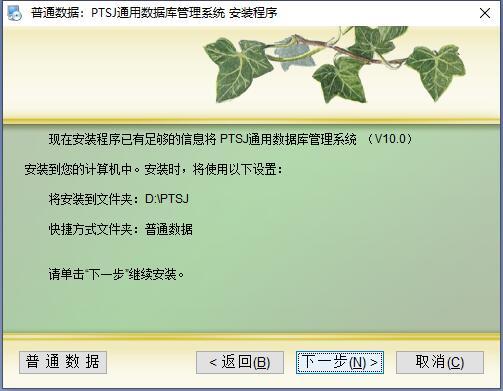 PTSJ通用数据库管理系统