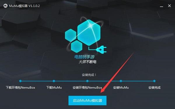 網易MuMu模擬器