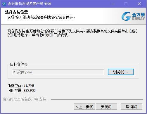 金万维动态域名解析软件