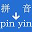 实用汉字转拼音