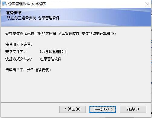 万能库存管理软件