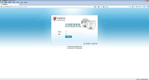 KASS文档管理系统