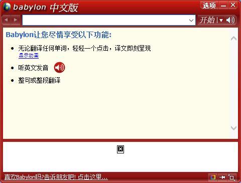 Babylon-Pro