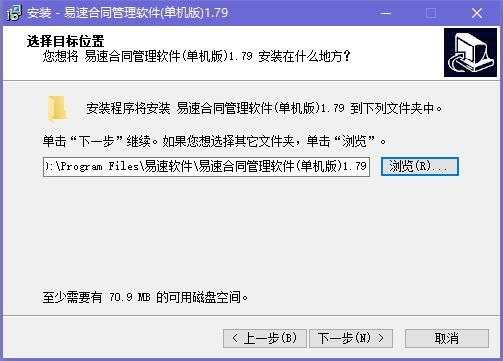 易速合同管理软件