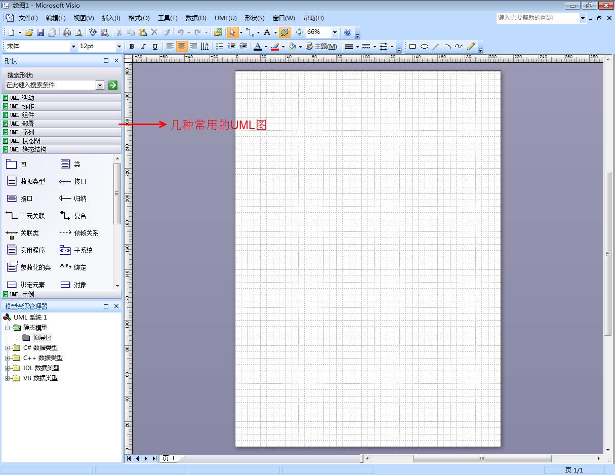 Visio Viewer 2007 SP1