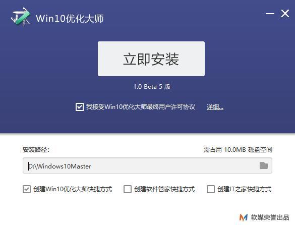 Win10優化大師