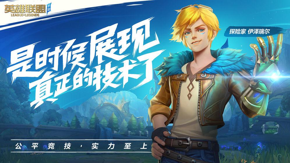 qq游戏代理软件_英雄联盟手游电脑版-电脑版英雄联盟手游下载-华军软件园