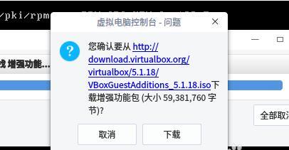 VirtualBox虚拟机截图