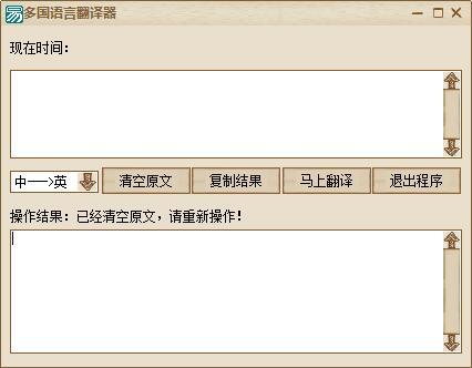 多國語言翻譯器