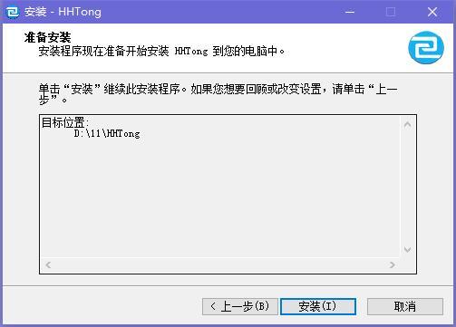 戶戶通管理系統軟件