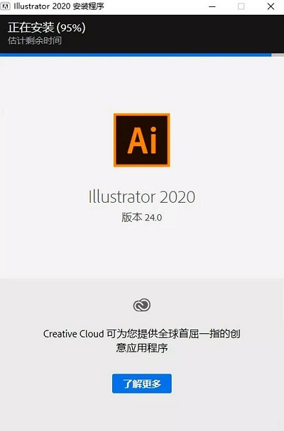 Adobe Illustrator cc2020截图