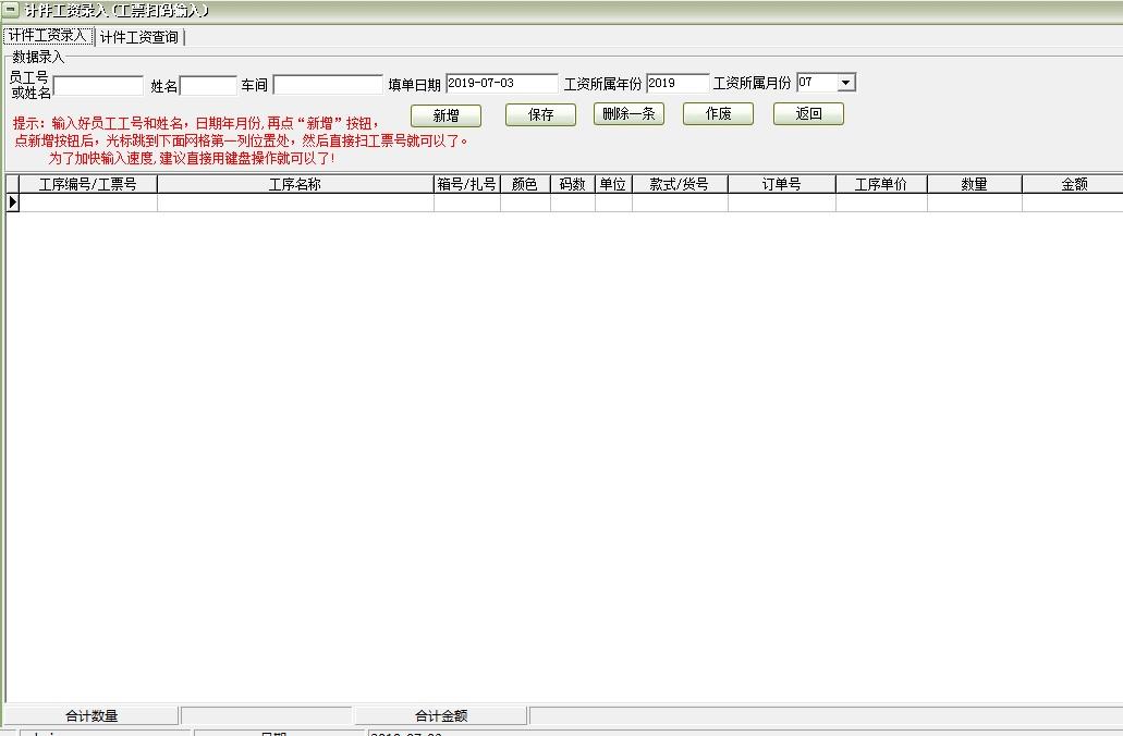 易达计时计件管理软件