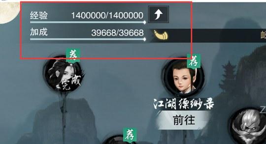 一梦江湖手游怎么快速升级 在哪里升级