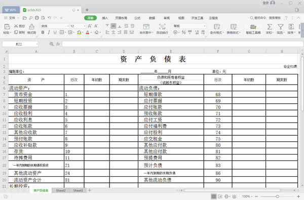 資產負債表表格