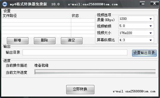 mp4格式轉換器