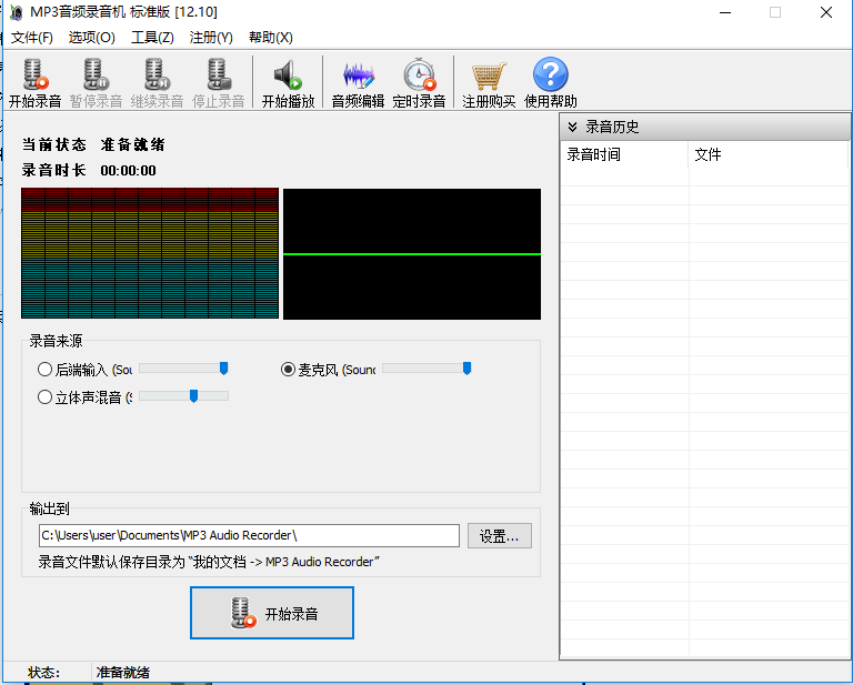 MP3音頻錄音機