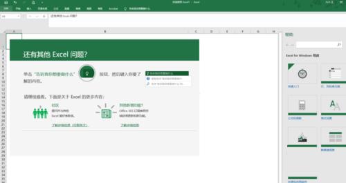 Microsoft Excel 2020