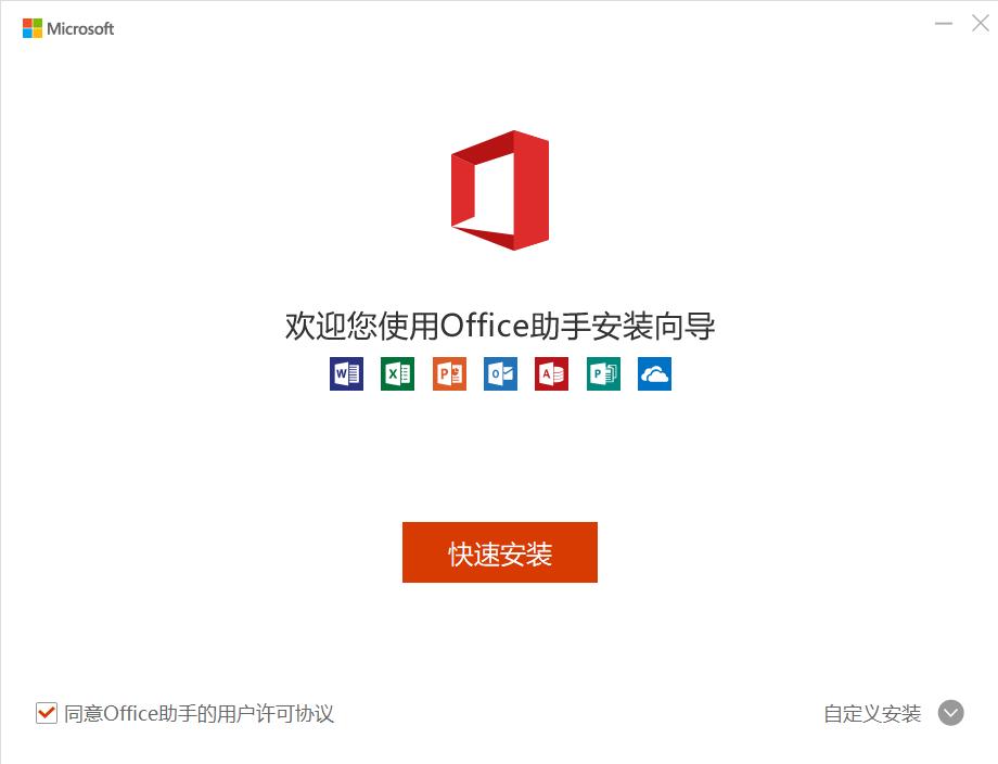 Microsoft Word 2020
