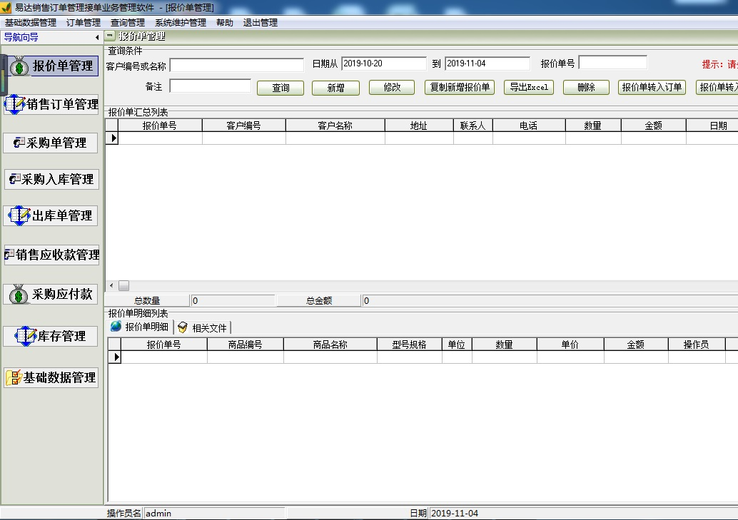 易达销售订单管理接单业务管理软件