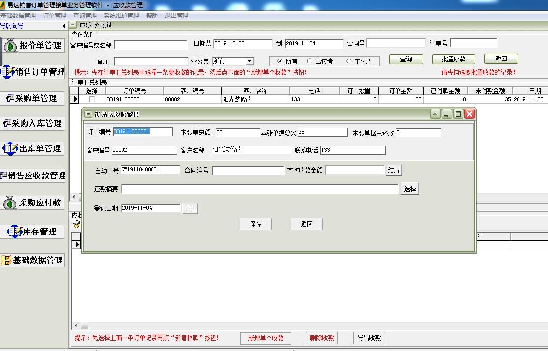 易达销售订单管理接单业务管理188bet