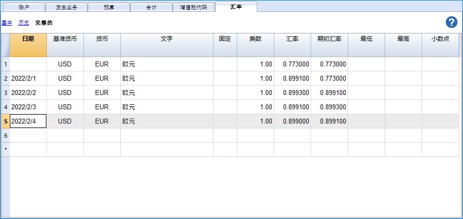 Banana财务会计软件 Mac