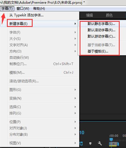 Adobe Premiere Pro CS6截图