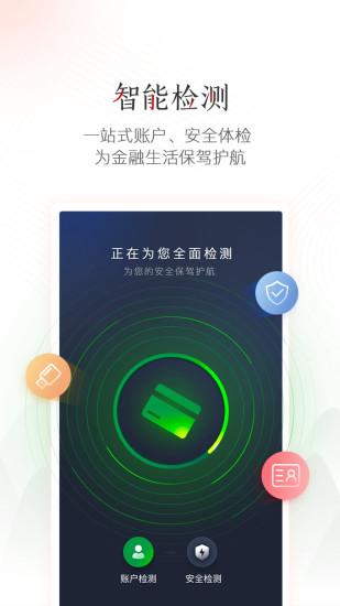 中国工商银行截图