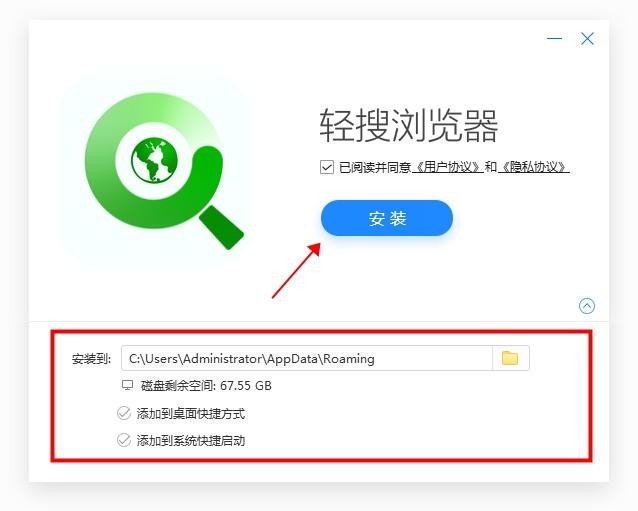 轻搜浏览器(跨境电商浏览器)
