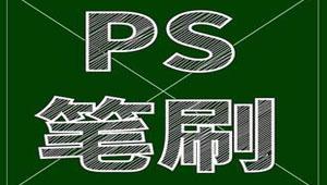 PS笔刷软件白菜电子棋牌彩金论坛网