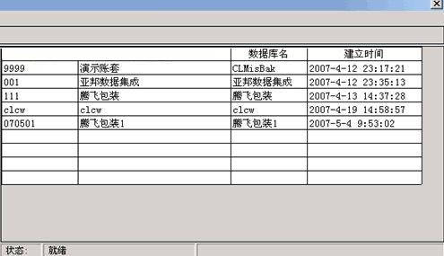 西普物流管理软件