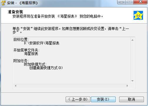 海星石油计量软件