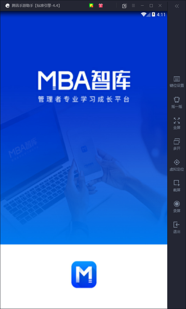 MBA智库百科