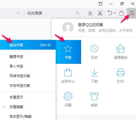 QQ浏览器截图
