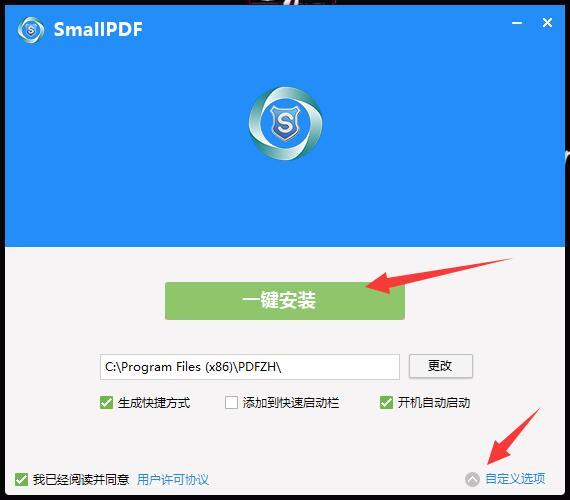 Smallpdf转换器截图