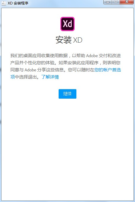 Adobe XD截图