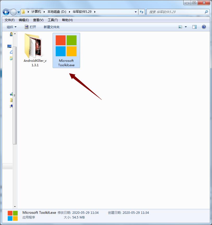 Microsoft Toolkit截图