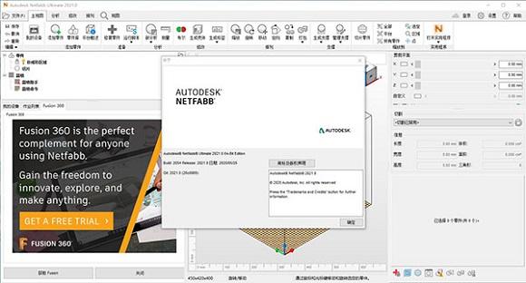 Autodesk Netfabb Ultimate 2021 R0